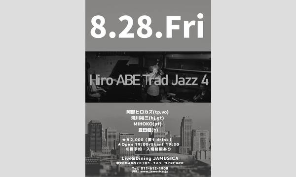 ジャムジカの「Hiro ABE Trad Jazz 4」イベント