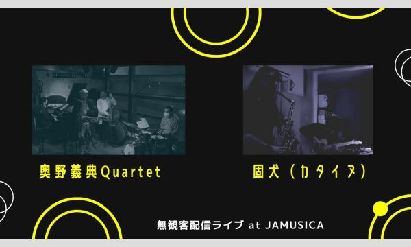 「奥野義典Quartet×固犬(カタイヌ)」 イベント画像1