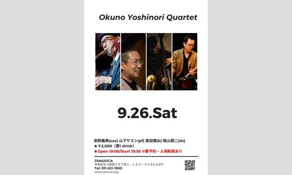 ジャムジカの「奥野義典Quartet」イベント