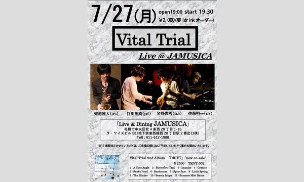 ジャムジカのVital Trialイベント