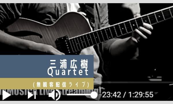 「三浦広樹Quartet」 イベント画像1
