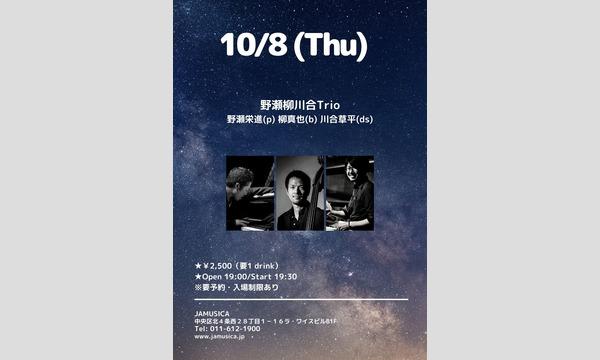 ジャムジカの「野瀬柳川合Trio」イベント