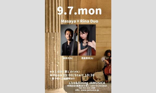 ジャムジカの「柳真也・斎藤里菜Duo」イベント