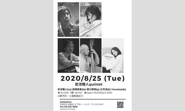 ジャムジカの「蛇池雅人Quintet」イベント