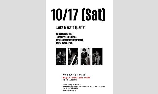 ジャムジカの「蛇池雅人Quartet at Live&Dining JAMUSICA」イベント