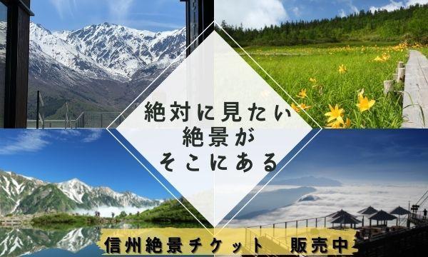 絶対に行きたい信州絶景チケット 【最大5,000円OFF!】イベント