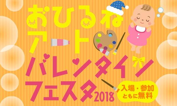 おひるねアートバレンタインフェスタ2018【2月7日(水)開催分ページ】 in東京イベント