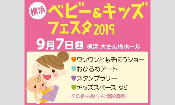 横浜ベビー&キッズフェスタ2019 イベント画像2