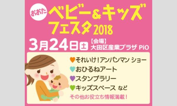 おおたベビー&キッズフェスタ2018 イベント画像1