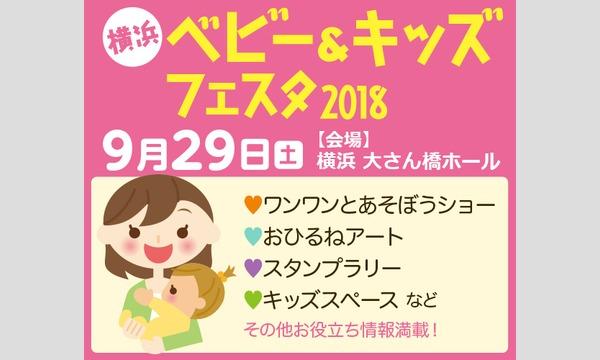 横浜ベビー&キッズフェスタ2018 イベント画像1