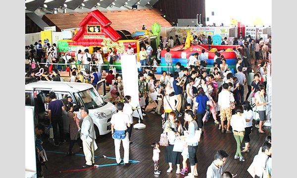横浜ベビー&キッズフェスタ2018 イベント画像3