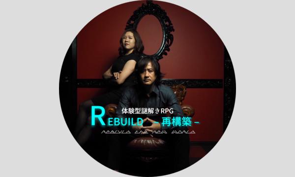 体験型謎解きRPGイベント『リビルド - 再構築 - 』 in東京イベント
