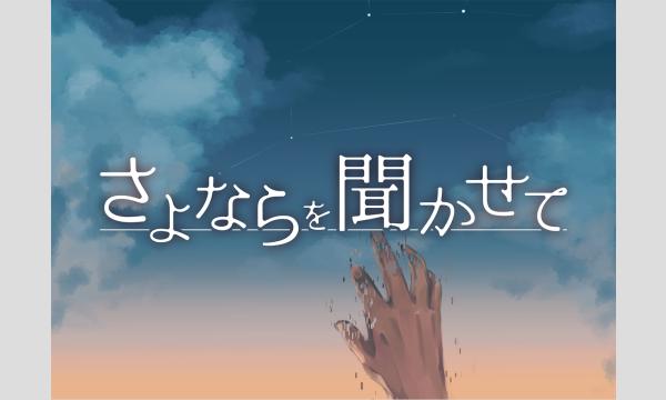 『さよならを聞かせて』マーダーミステリー【7月 高槻店舗公演】 イベント画像1