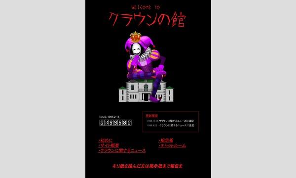 『クラウンの館』マーダーミステリー【12月 高槻店舗公演】 イベント画像2