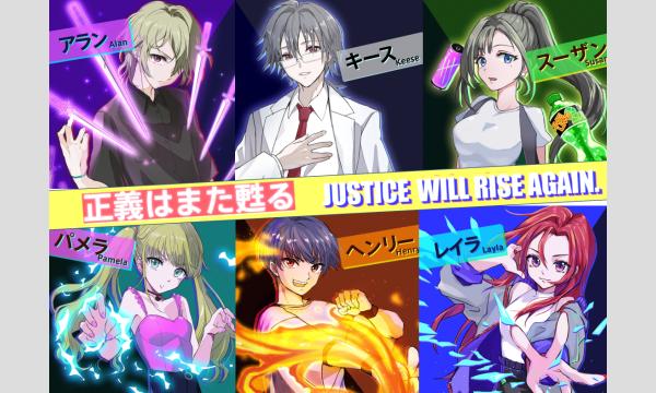 『正義はまた甦る~Justice Will Rise Again~』マーダーミステリー【7月高槻店舗公演】 イベント画像1