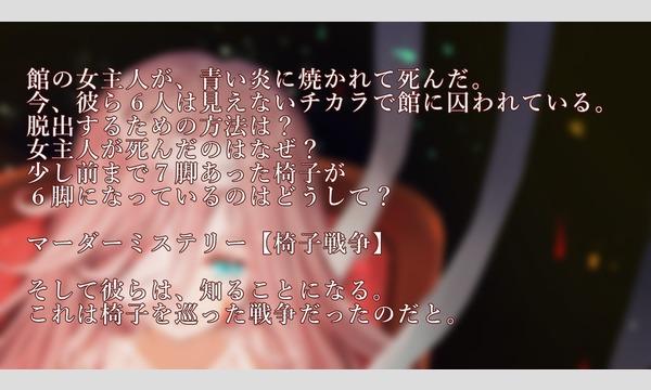 『椅子戦争』マーダーミステリー【12月 高槻店舗公演】 イベント画像2