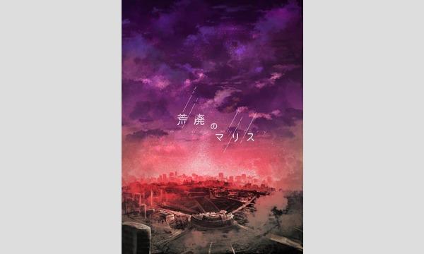 『荒廃のマリス』マーダーミステリー【11月 店舗公演】 イベント画像1
