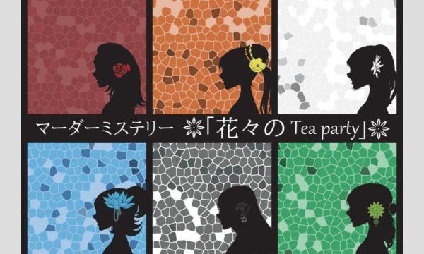『花々のTea Party』マーダーミステリー【7月 店舗公演】 イベント画像1