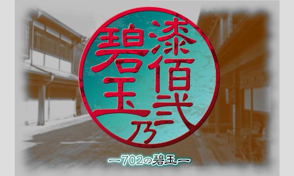 『漆佰弐乃碧玉』マーダーミステリー【5月 高槻店舗公演】 イベント画像1