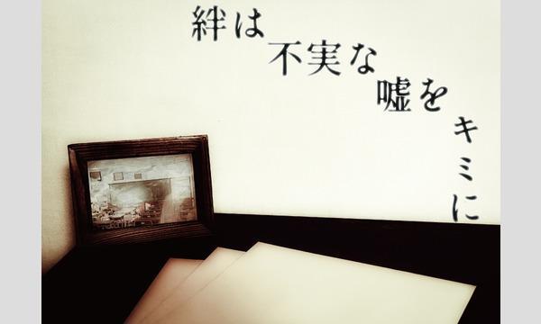 『絆は不実な嘘をキミに』マーダーミステリー【7月 高槻店舗公演】 イベント画像1