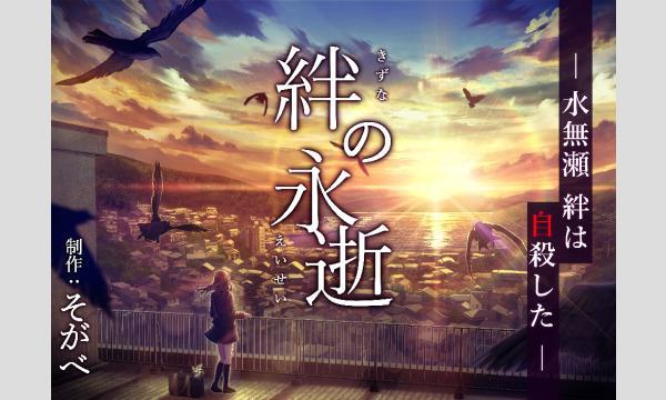 『絆の永逝』マーダーミステリー【6月 高槻店舗公演】 イベント画像1