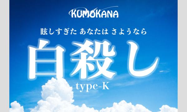 『白殺し Type-K』マーダーミステリー【7月 高槻店舗公演】 イベント画像1