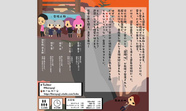 『死者の供述』マーダーミステリー【1月 高槻店舗公演】 イベント画像2