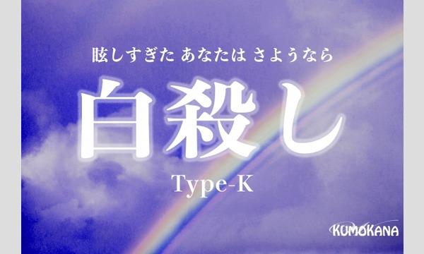 マーダーミステリーNAGAKUTSU高槻店の『白殺し Type-K』マーダーミステリー【2月 店舗公演】イベント
