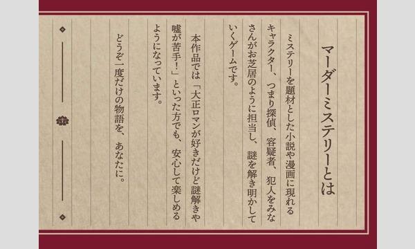 『鬼哭館の殺人事件』マーダーミステリー【1月 高槻店舗公演】 イベント画像3