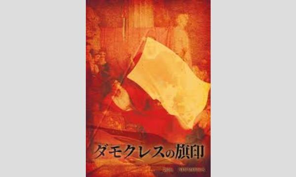 『ダモクレスの旗印』マーダーミステリー【7月 高槻店舗公演】 イベント画像1