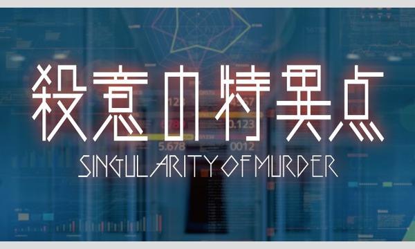 『殺意の特異点』マーダーミステリー【11月 店舗公演】 イベント画像1