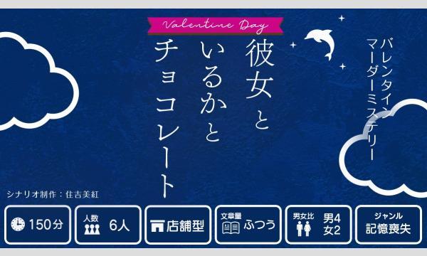 マーダーミステリーNAGAKUTSU高槻店の『彼女といるかとチョコレート』マーダーミステリー【10月 高槻店舗公演】イベント