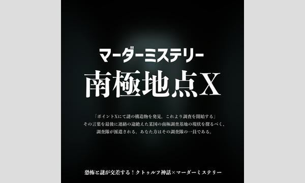 『南極地点X』マーダーミステリー【11月 店舗公演】 イベント画像1