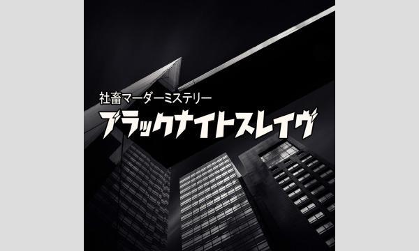 『ブラックナイトスレイヴ』マーダーミステリー【5月 高槻店舗公演】 イベント画像1