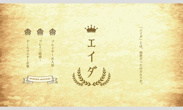 マーダーミステリーNAGAKUTSU高槻店の『エイダ』マーダーミステリー【3月 高槻店舗公演】イベント