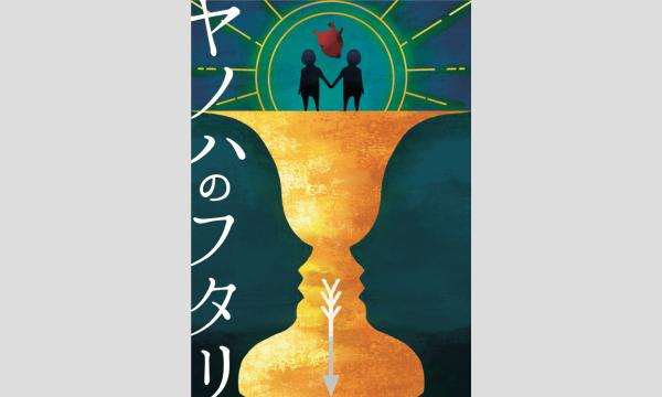 『ヤノハのフタリ』マーダーミステリー【7月 高槻店舗公演】 イベント画像1