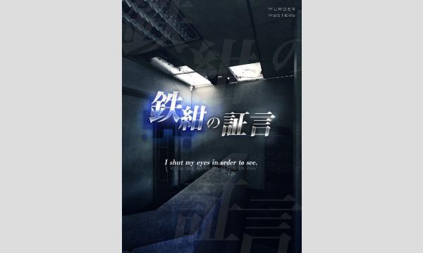 『鉄紺の証言』マーダーミステリー【6月 高槻店舗公演】 イベント画像1