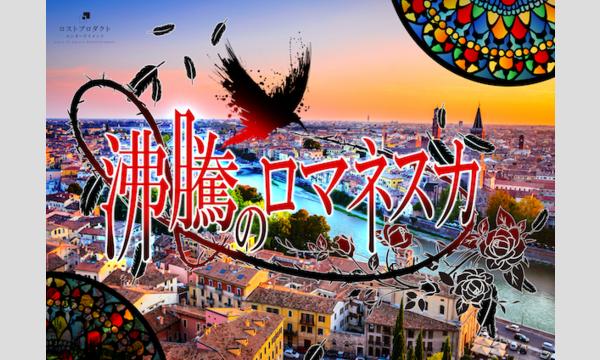 『沸騰のロマネスカ』マーダーミステリー【12月 高槻店舗公演】 イベント画像1