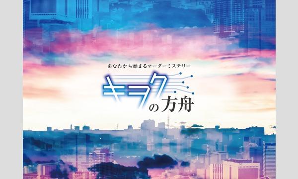 『キヲクの方舟』マーダーミステリー【12月 高槻店舗公演】 イベント画像1