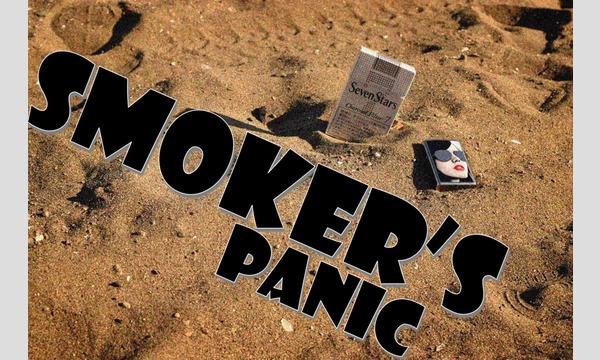 マーダーミステリーNAGAKUTSU高槻店の『Smoker's Panic』『オカルト研には手を出すな』【2月 高槻店舗公演】イベント