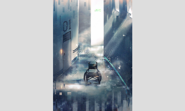 『幻想のマリス』マーダーミステリー【7月 高槻店舗公演】 イベント画像1
