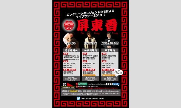 屏東香 エレクトーンライブツアー2019 イベント画像1