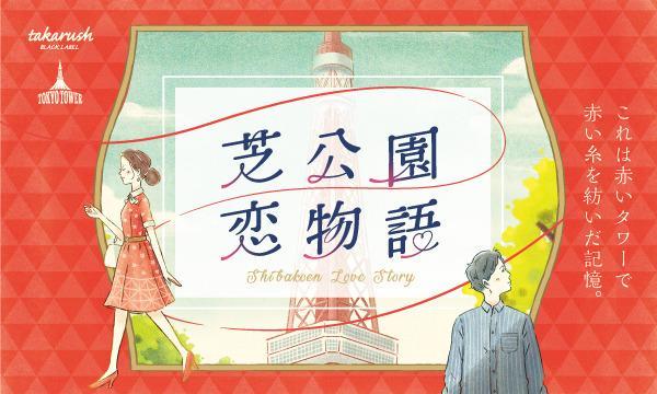 芝公園恋物語 Shibakoen Love Story 9月購入の方はこちら!(開催期間中は10月以降でも参加可能です)