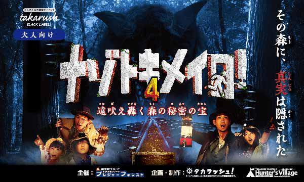 【9/25(土)】ナゾトキメイロ!4~遠吠え轟く森の秘密の宝~(takarush BLACK LABEL) イベント画像1
