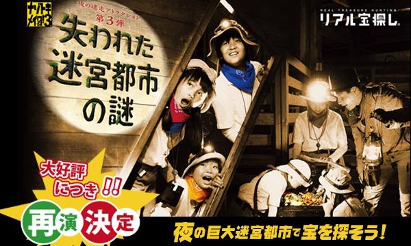 【5/03(日)】【再演】 夜の迷走アトラクションナゾトキメイロ!3 失われた迷宮都市の謎 イベント画像1
