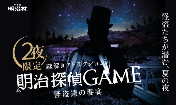 2夜限定 明治探偵GAME~怪盗達の饗宴~ イベント画像1