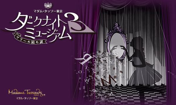 【追加公演】ダークナイトミュージアム3~マリーの鏡の謎~ イベント画像1