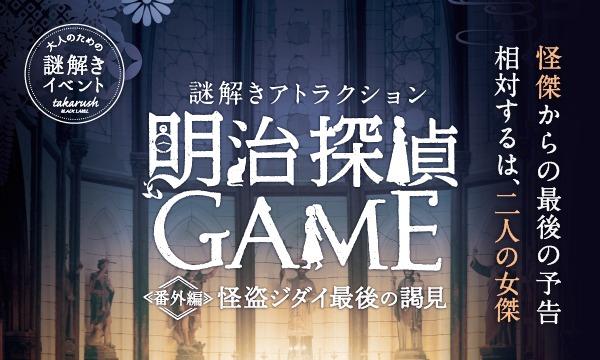 【1月公演】明治探偵GAME番外編 ~怪盗ジダイ 最後の謁見~ イベント画像1