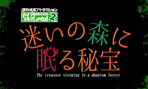9/16(日) 夜の迷走アトラクション ナゾトキメイロ!2~迷いの森に眠る秘宝~ イベント画像1