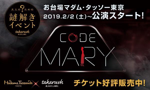 マダム・タッソー東京×大人のための謎解き CODE:MARY イベント画像1